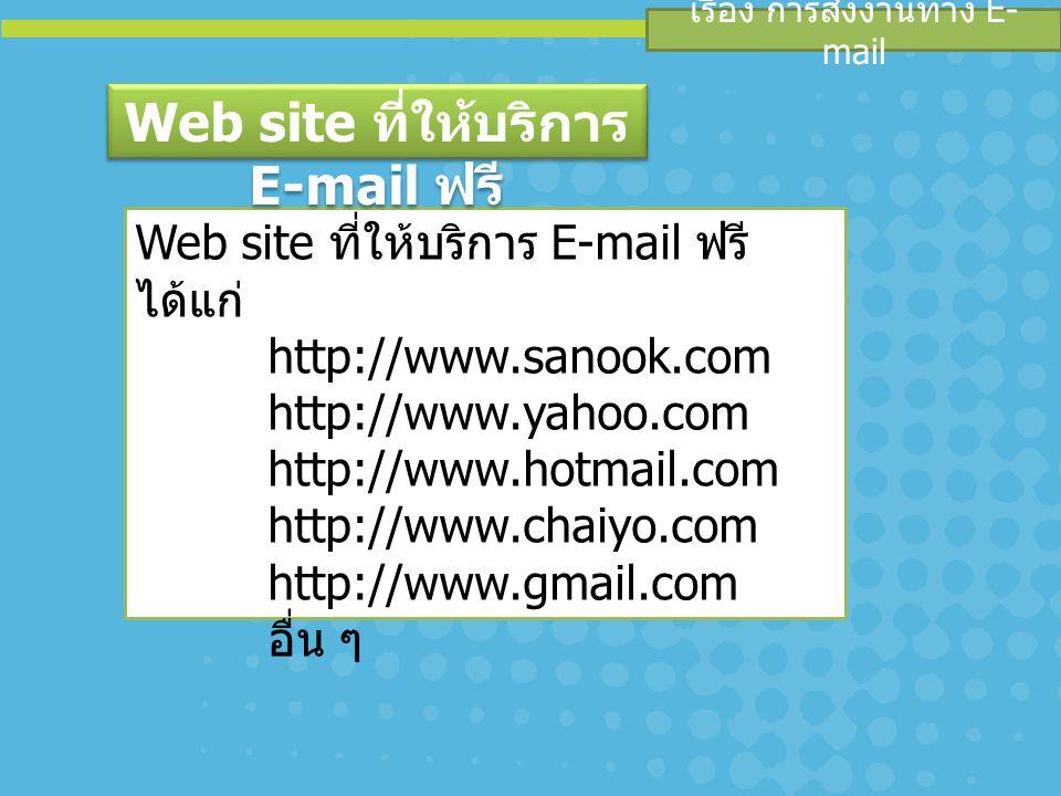 Web site ที่ให้บริการ E-mail ฟรี