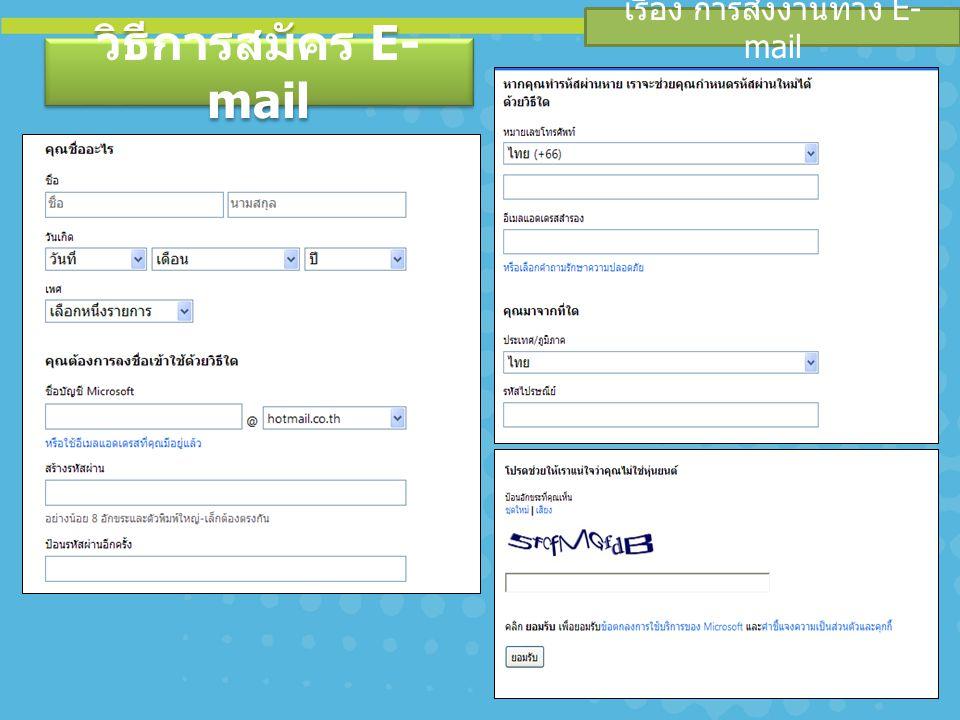 เรื่อง การส่งงานทาง E-mail