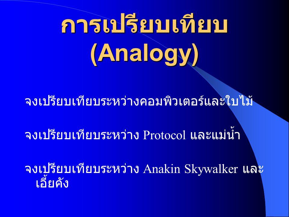 การเปรียบเทียบ (Analogy)