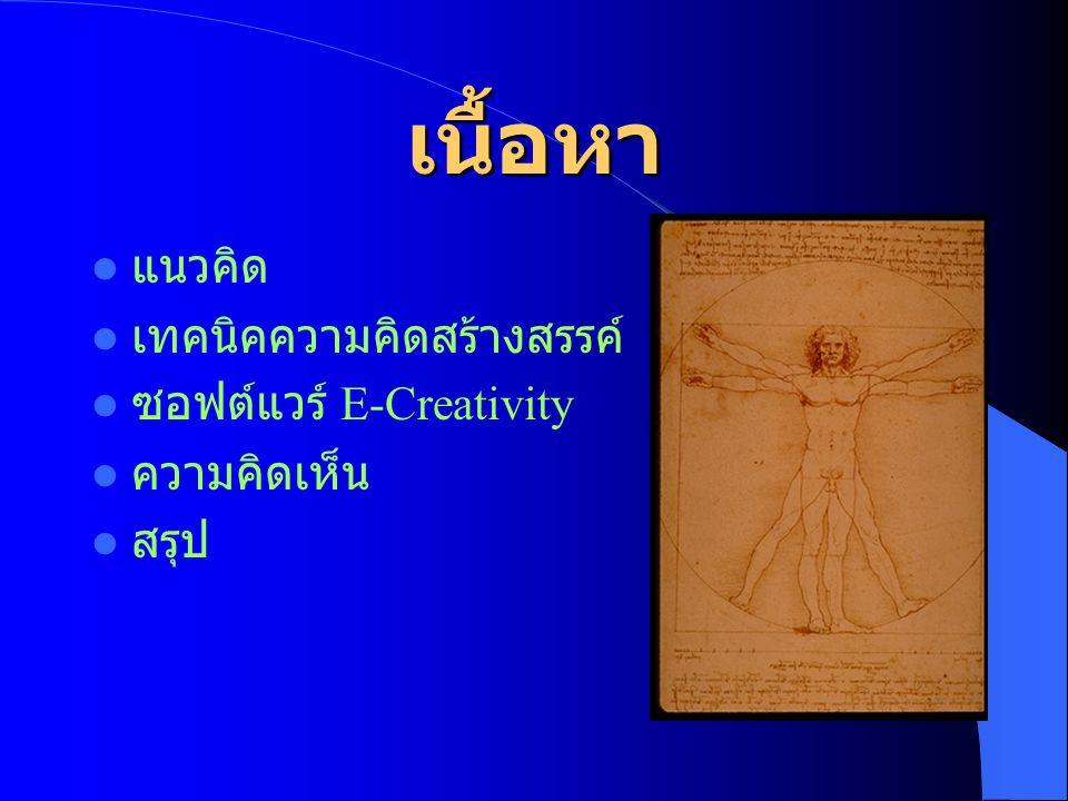 เนื้อหา แนวคิด เทคนิคความคิดสร้างสรรค์ ซอฟต์แวร์ E-Creativity