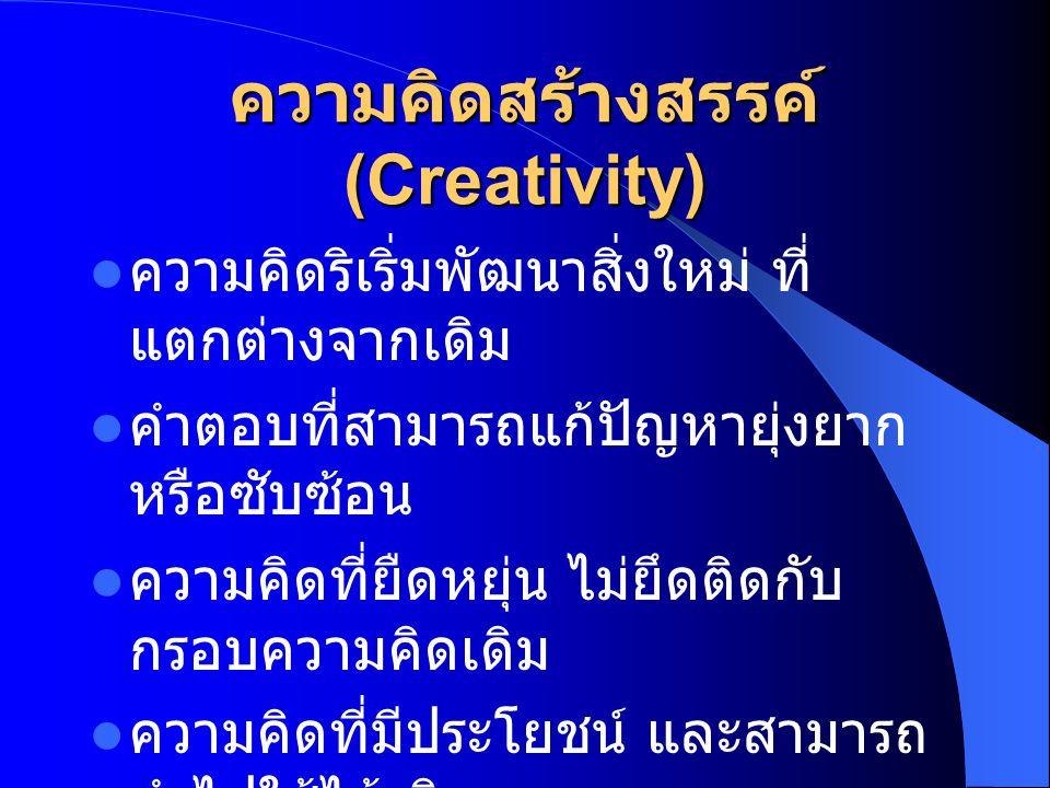 ความคิดสร้างสรรค์ (Creativity)