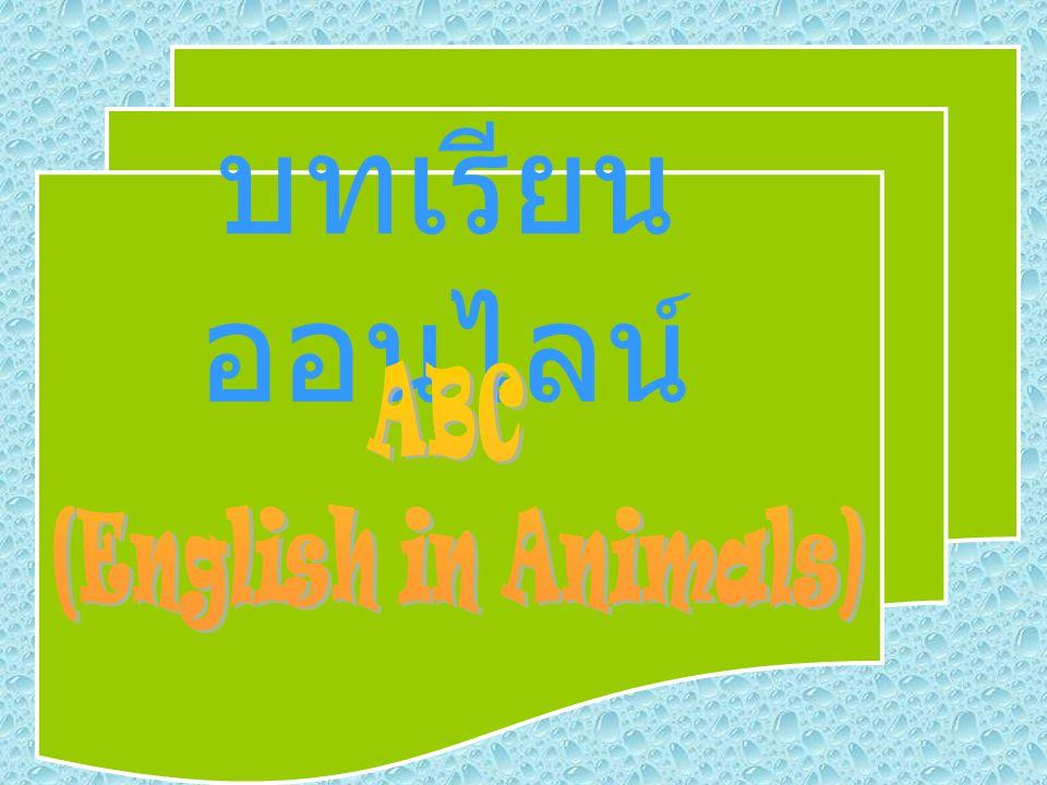 บทเรียนออนไลน์ ABC (English in Animals)