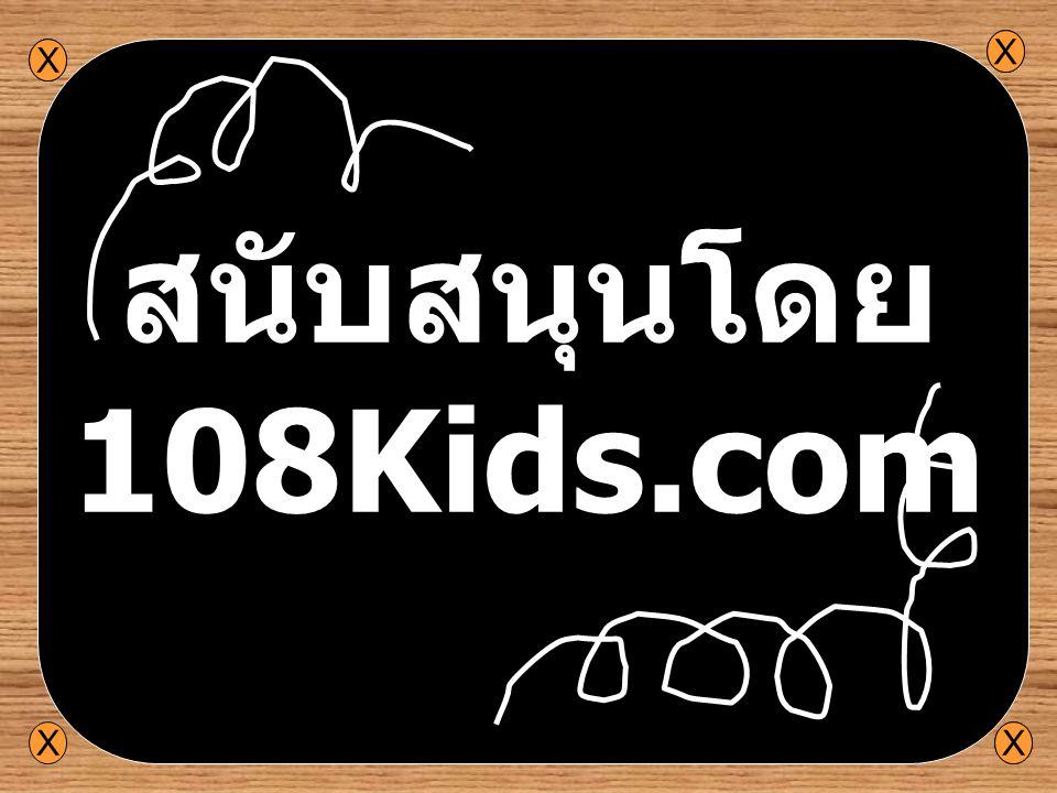 X X สนับสนุนโดย 108Kids.com X X