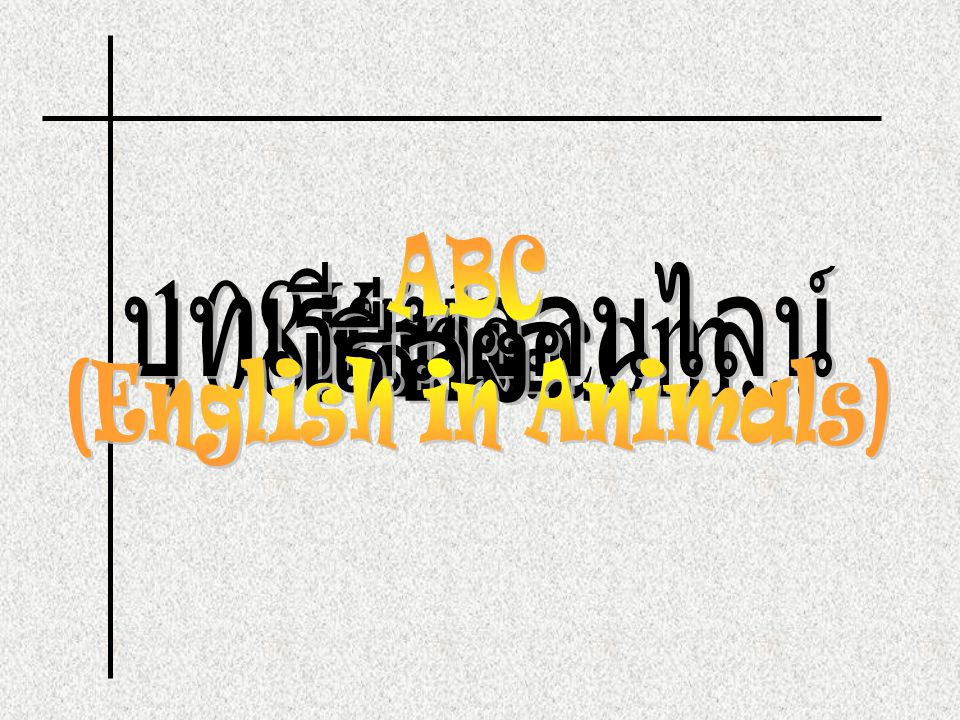 ABC (English in Animals) บทเรียนออนไลน์ 108Kids.com... เรื่อง... เสนอ