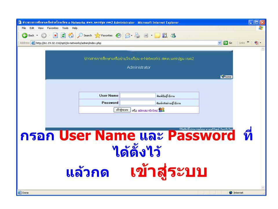 กรอก User Name และ Password ที่ได้ตั้งไว้ แล้วกด เข้าสู่ระบบ