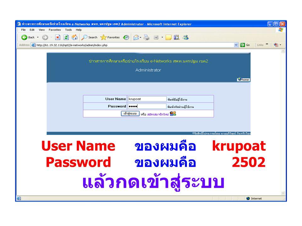User Name ของผมคือ krupoat Password ของผมคือ 2502 แล้วกดเข้าสู่ระบบ