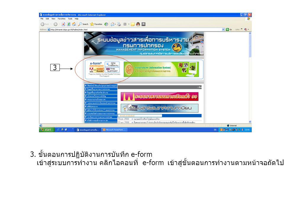 3 3. ขั้นตอนการปฏิบัติงานการบันทึก e-form.