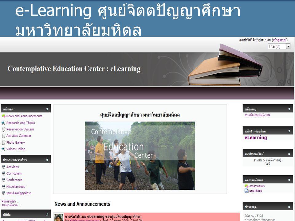 e-Learning ศูนย์จิตตปัญญาศึกษา มหาวิทยาลัยมหิดล