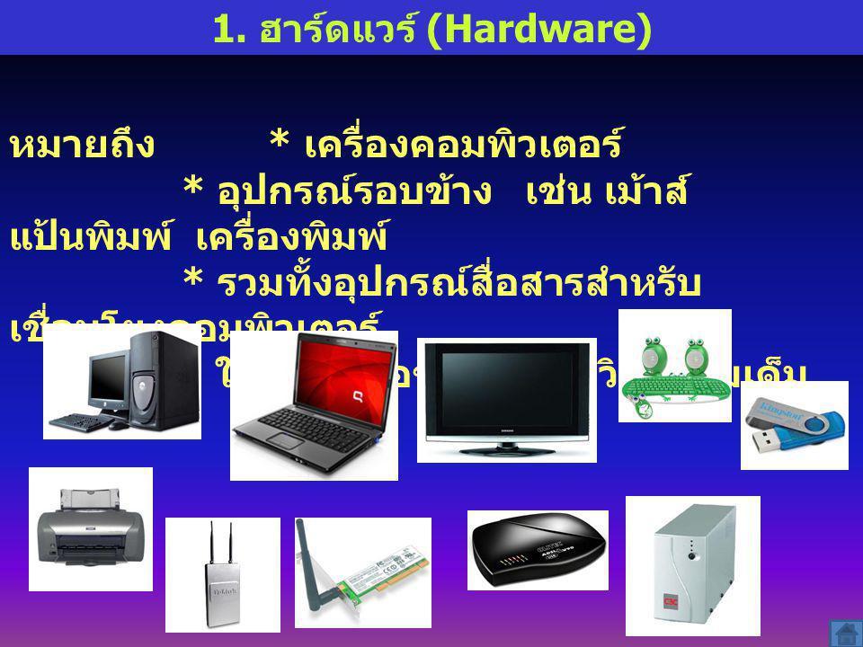 1. ฮาร์ดแวร์ (Hardware)