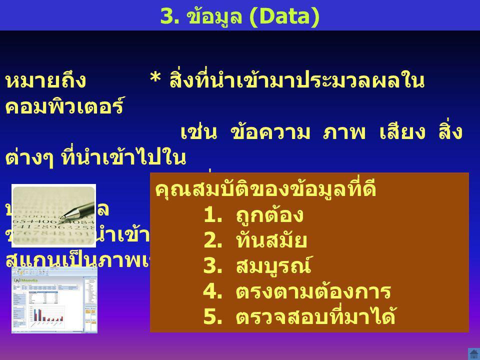3. ข้อมูล (Data)