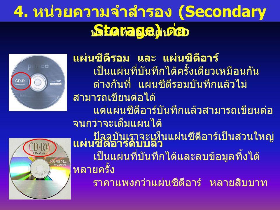 4. หน่วยความจำสำรอง (Secondary Storage) ต่อ