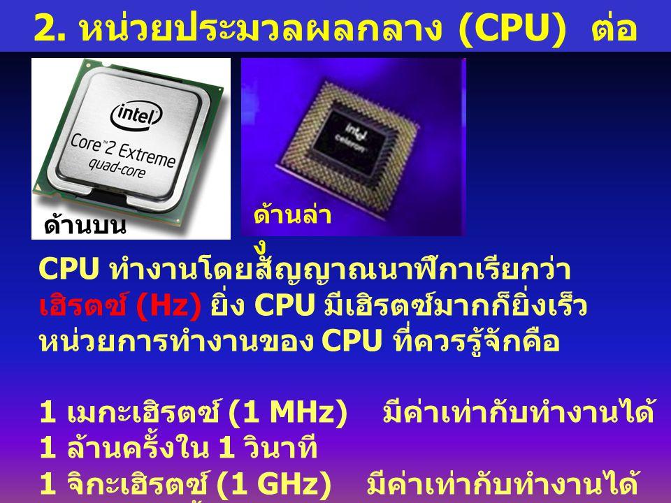 2. หน่วยประมวลผลกลาง (CPU) ต่อ
