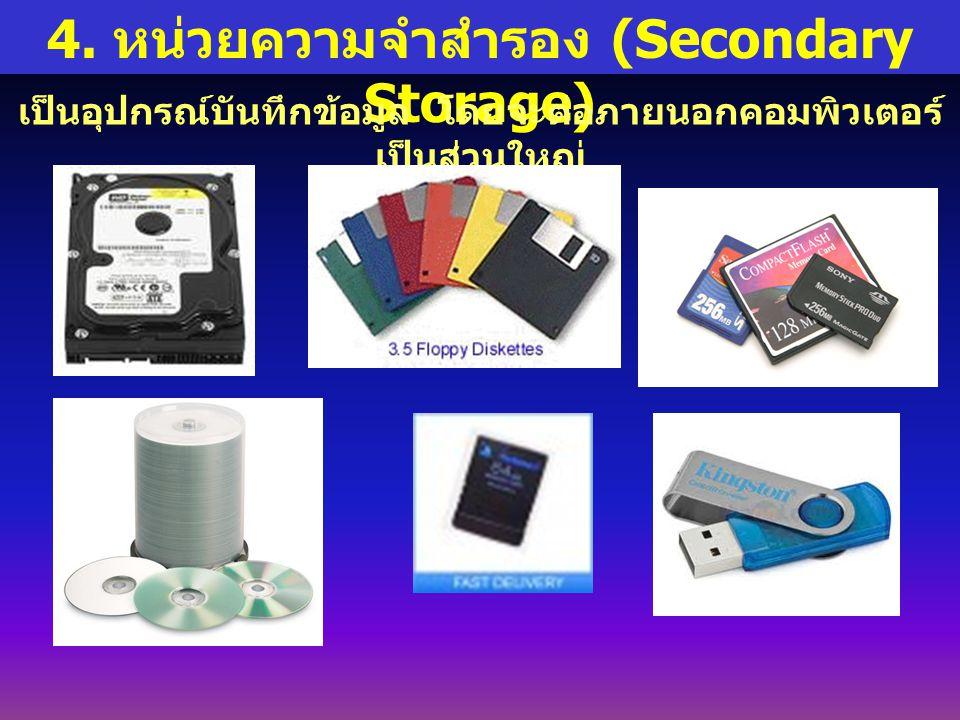4. หน่วยความจำสำรอง (Secondary Storage)