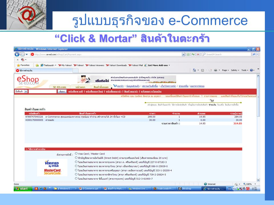 Click & Mortar สินค้าในตะกร้า