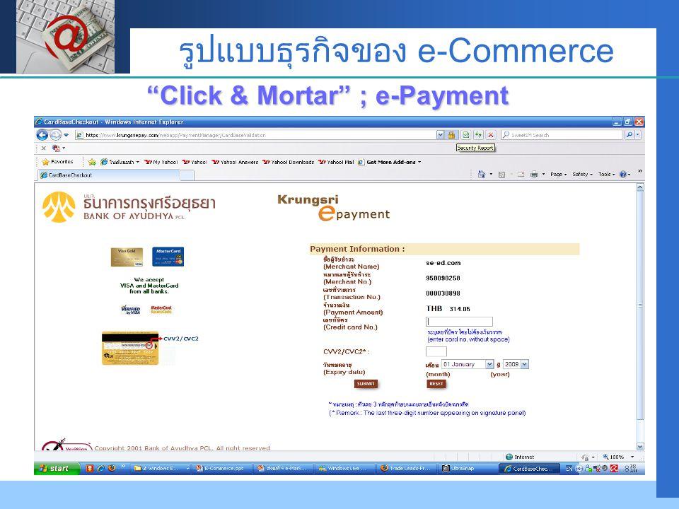 Click & Mortar ; e-Payment