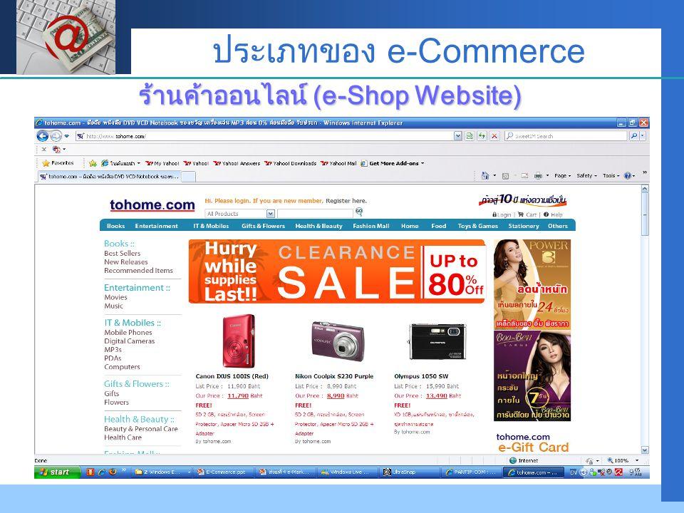 ร้านค้าออนไลน์ (e-Shop Website)