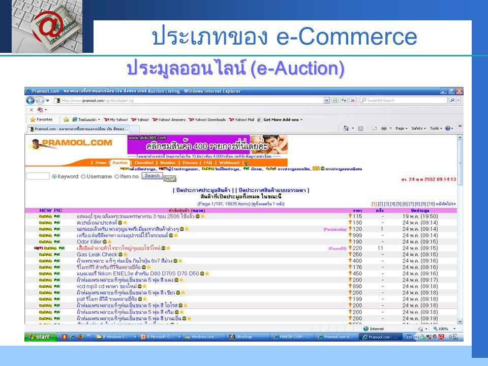 ประมูลออนไลน์ (e-Auction)