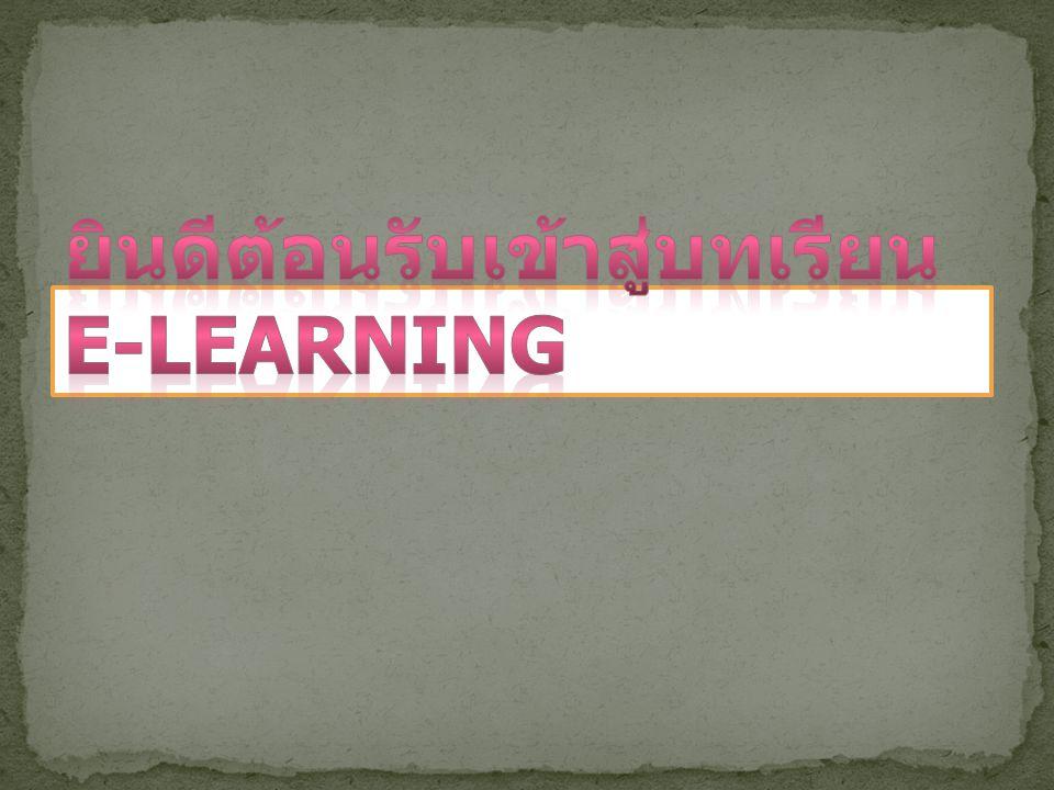 ยินดีต้อนรับเข้าสู่บทเรียน E-LEARNING