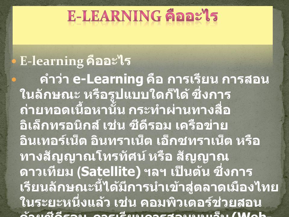 E-learning คืออะไร E-learning คืออะไร