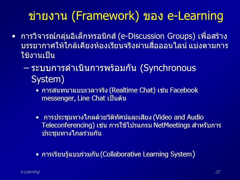 ข่ายงาน (Framework) ของ e-Learning