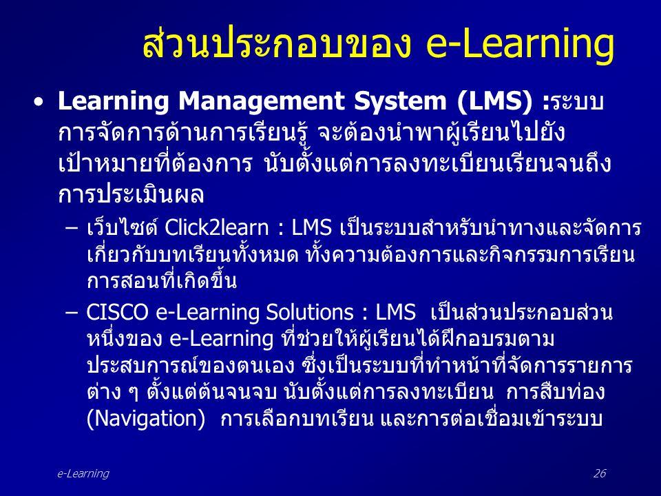 ส่วนประกอบของ e-Learning