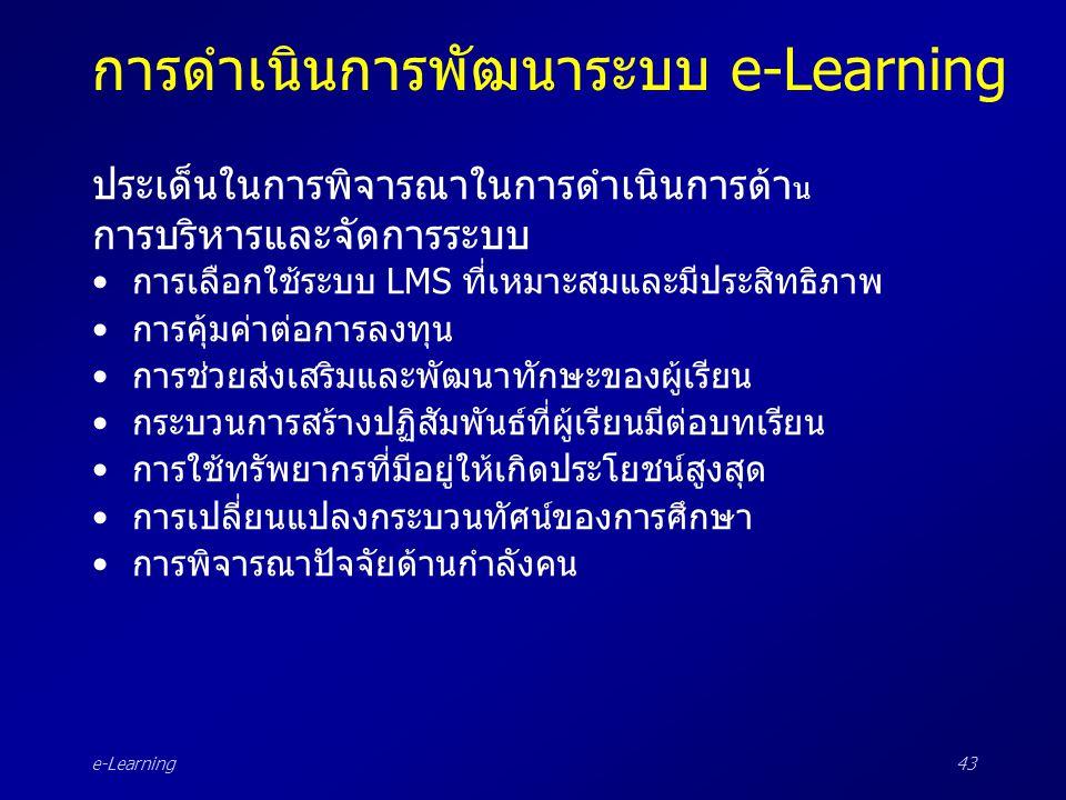 การดำเนินการพัฒนาระบบ e-Learning
