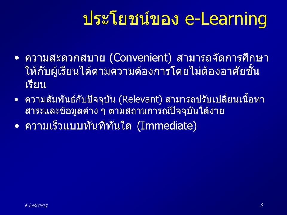 ประโยชน์ของ e-Learning