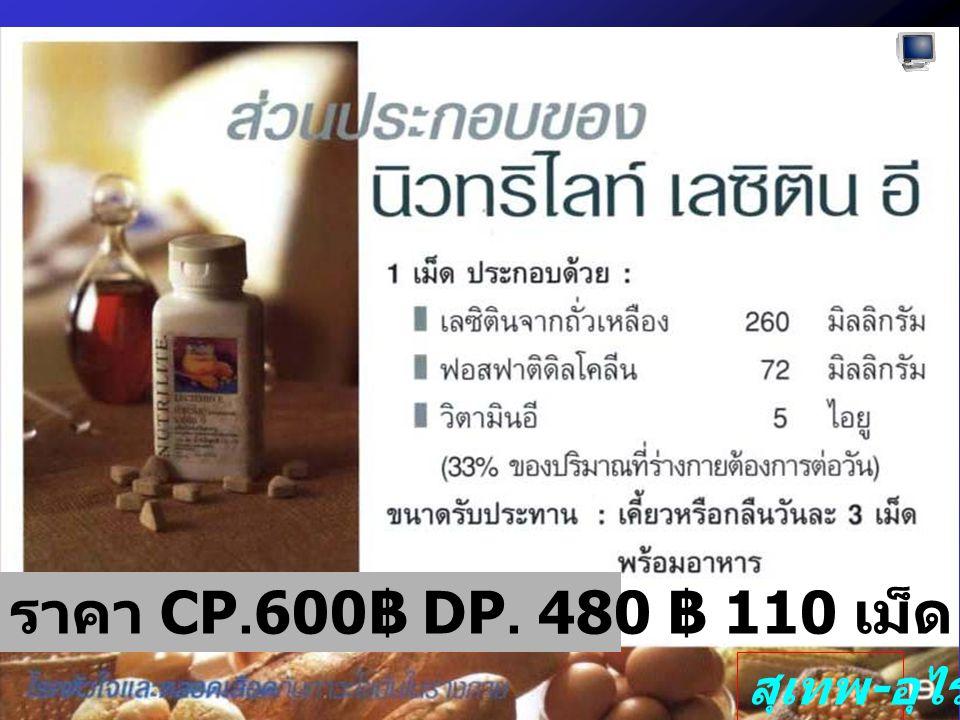 ราคา CP.600฿ DP. 480 ฿ 110 เม็ด สุเทพ-อุไร