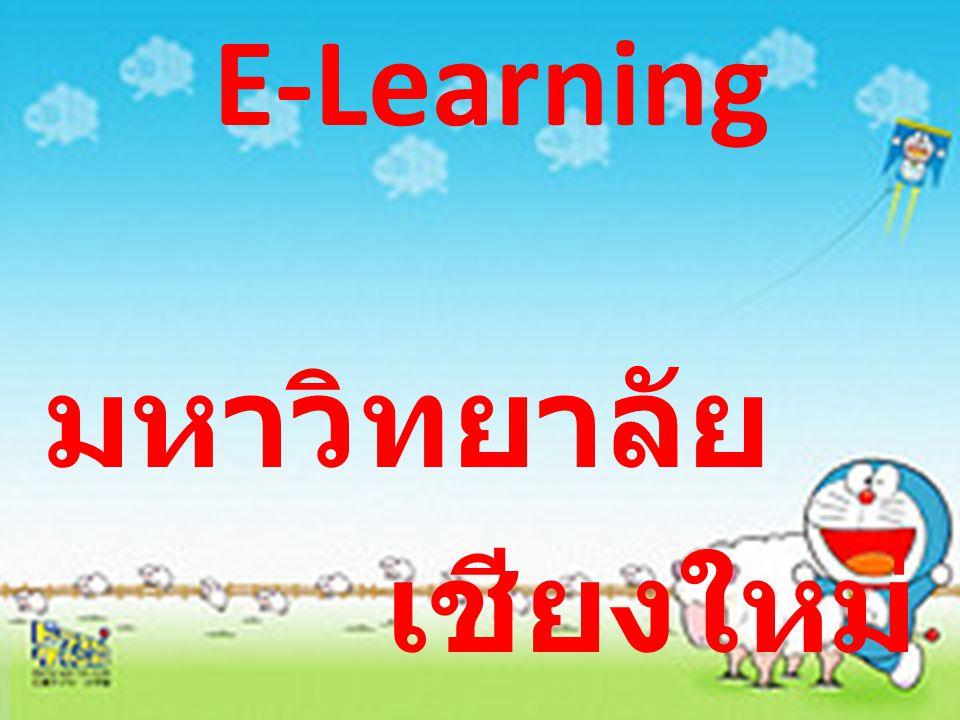 E-Learning มหาวิทยาลัย เชียงใหม่
