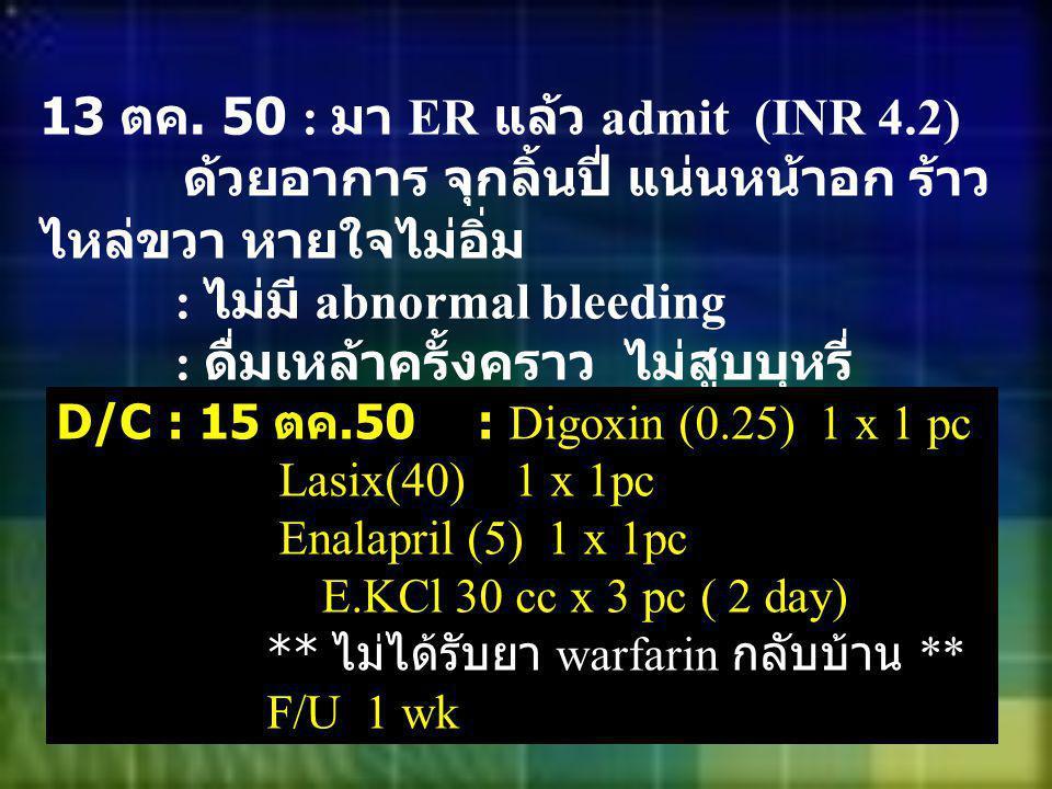 13 ตค. 50 : มา ER แล้ว admit (INR 4. 2)