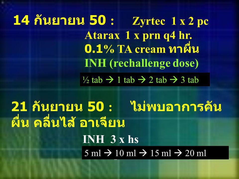 14 กันยายน 50 :. Zyrtec 1 x 2 pc. Atarax 1 x prn q4 hr
