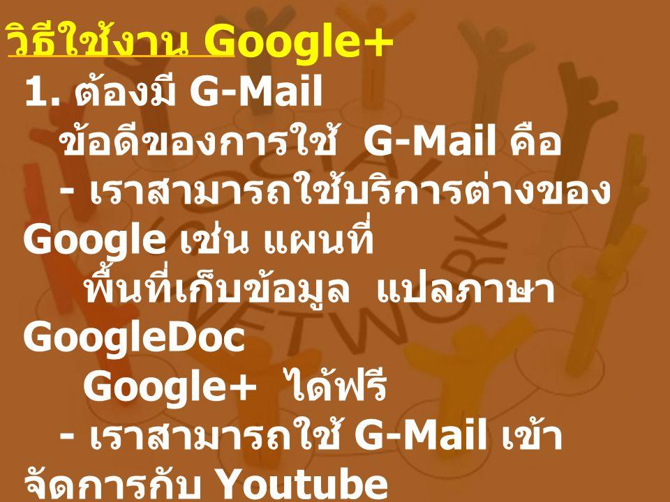 วิธีใช้งาน Google+ 1. ต้องมี G-Mail ข้อดีของการใช้ G-Mail คือ