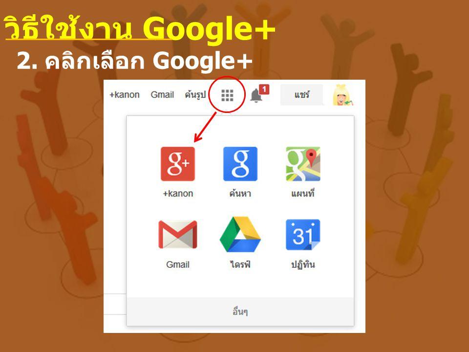 วิธีใช้งาน Google+ 2. คลิกเลือก Google+