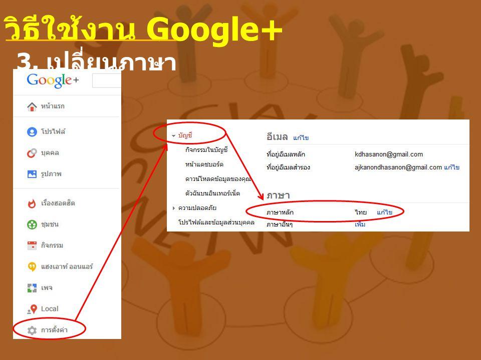 วิธีใช้งาน Google+ 3. เปลี่ยนภาษา