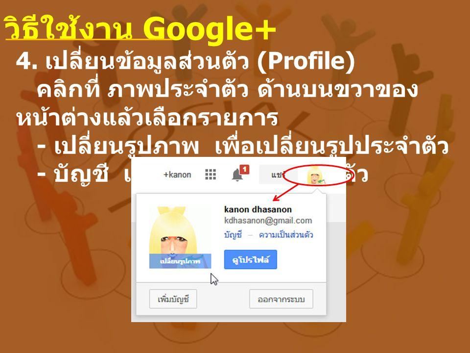 วิธีใช้งาน Google+ 4. เปลี่ยนข้อมูลส่วนตัว (Profile)