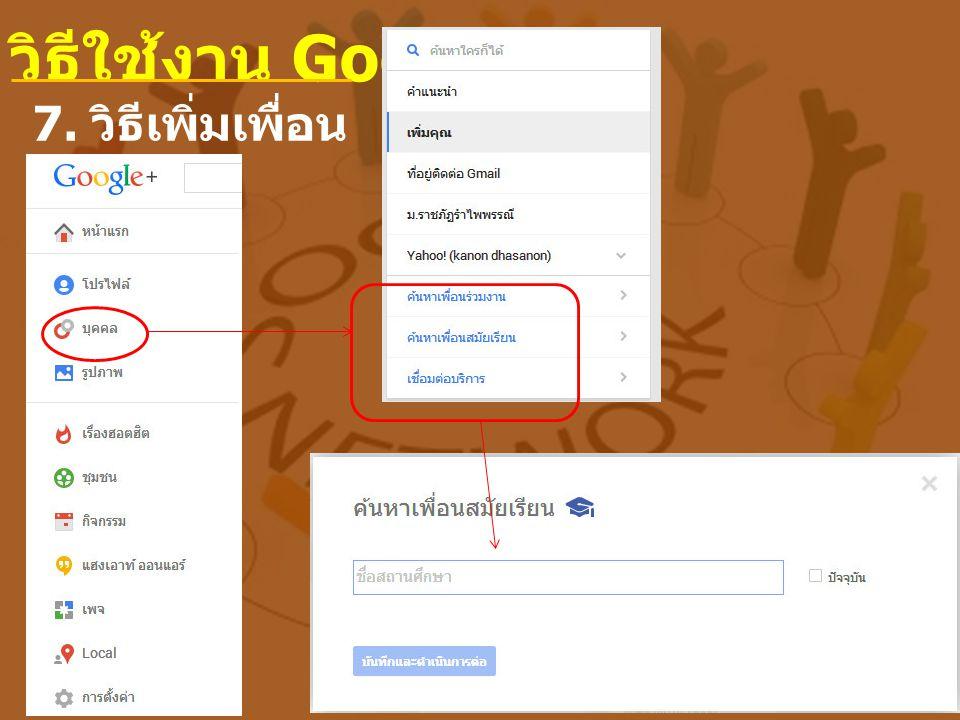 วิธีใช้งาน Google+ 7. วิธีเพิ่มเพื่อน