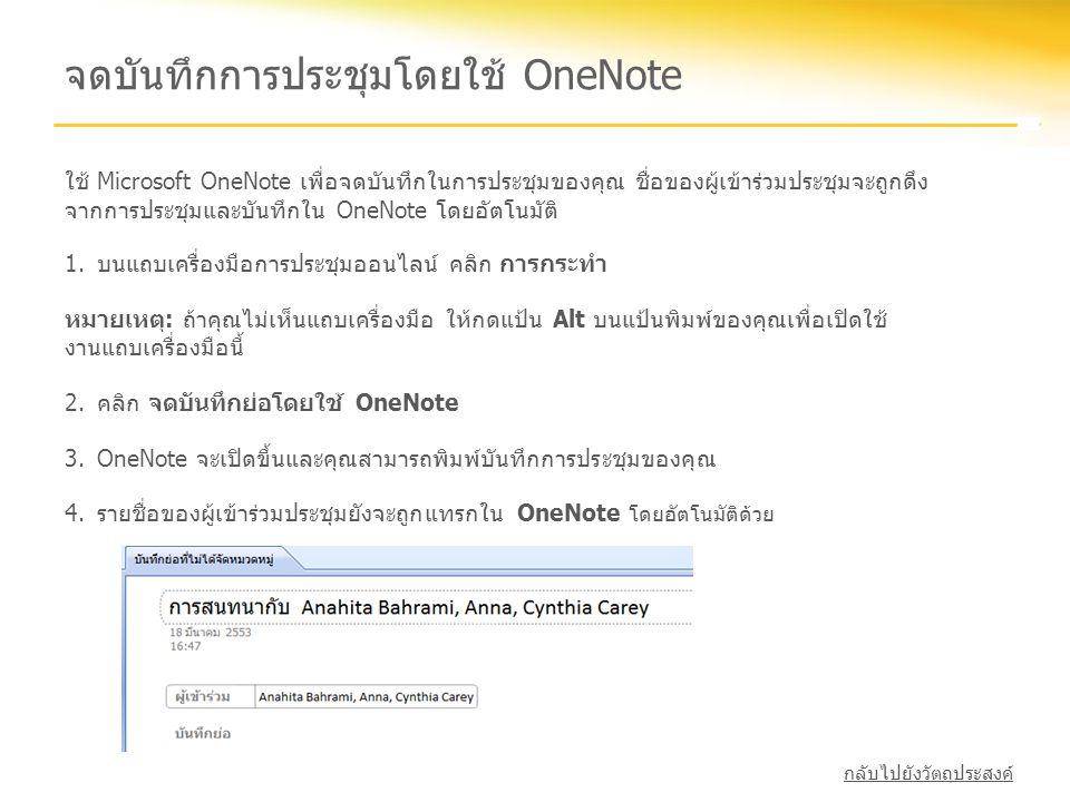 จดบันทึกการประชุมโดยใช้ OneNote
