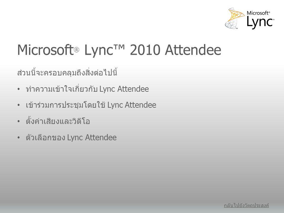 Microsoft® Lync™ 2010 Attendee