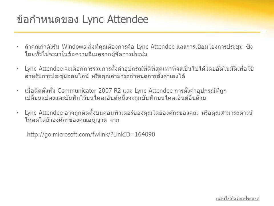 ข้อกำหนดของ Lync Attendee