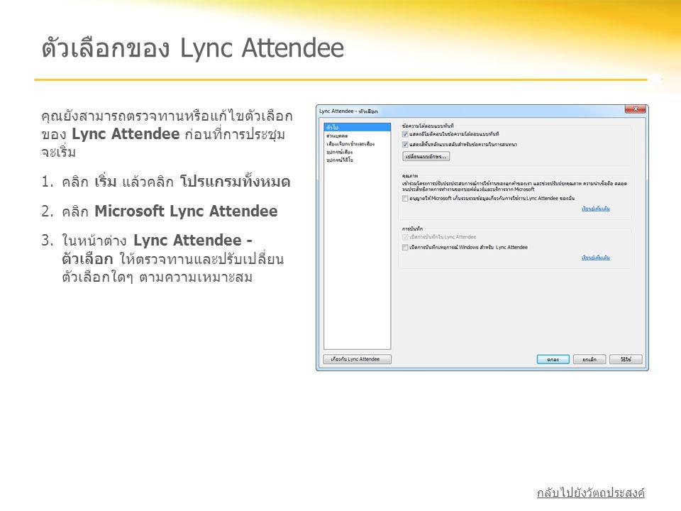 ตัวเลือกของ Lync Attendee