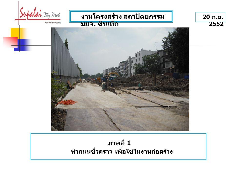 ทำถนนชั่วคราว เพื่อใช้ในงานก่อสร้าง