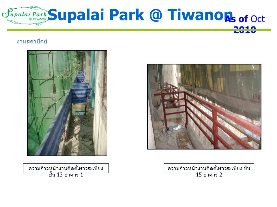 Supalai Tiwanon As of Oct 2010 งานสถาปัตย์