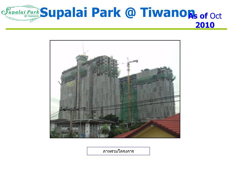 Supalai Park @ Tiwanon As of Oct 2010 ภาพรวมโครงการ