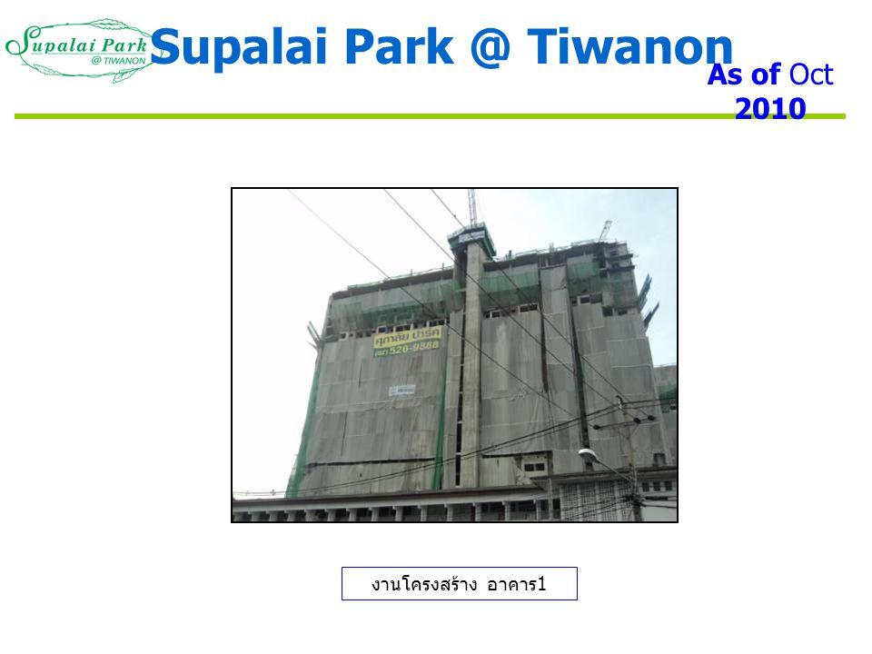Supalai Park @ Tiwanon As of Oct 2010 งานโครงสร้าง อาคาร1