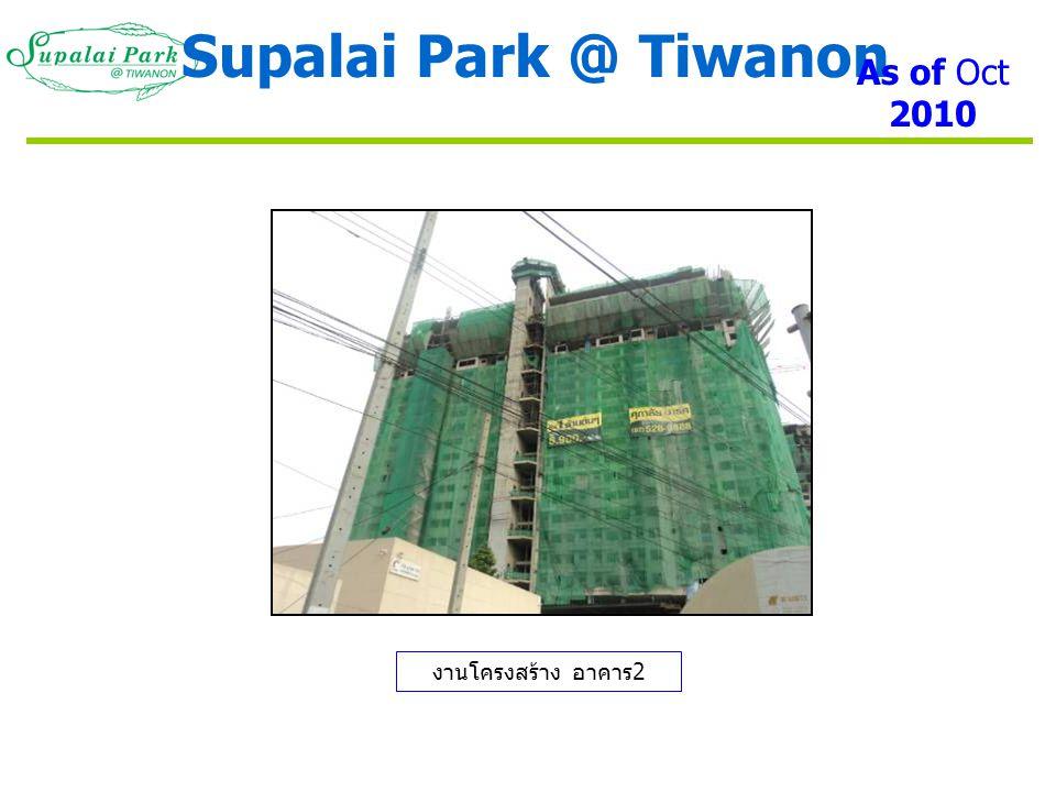 Supalai Park @ Tiwanon As of Oct 2010 งานโครงสร้าง อาคาร2