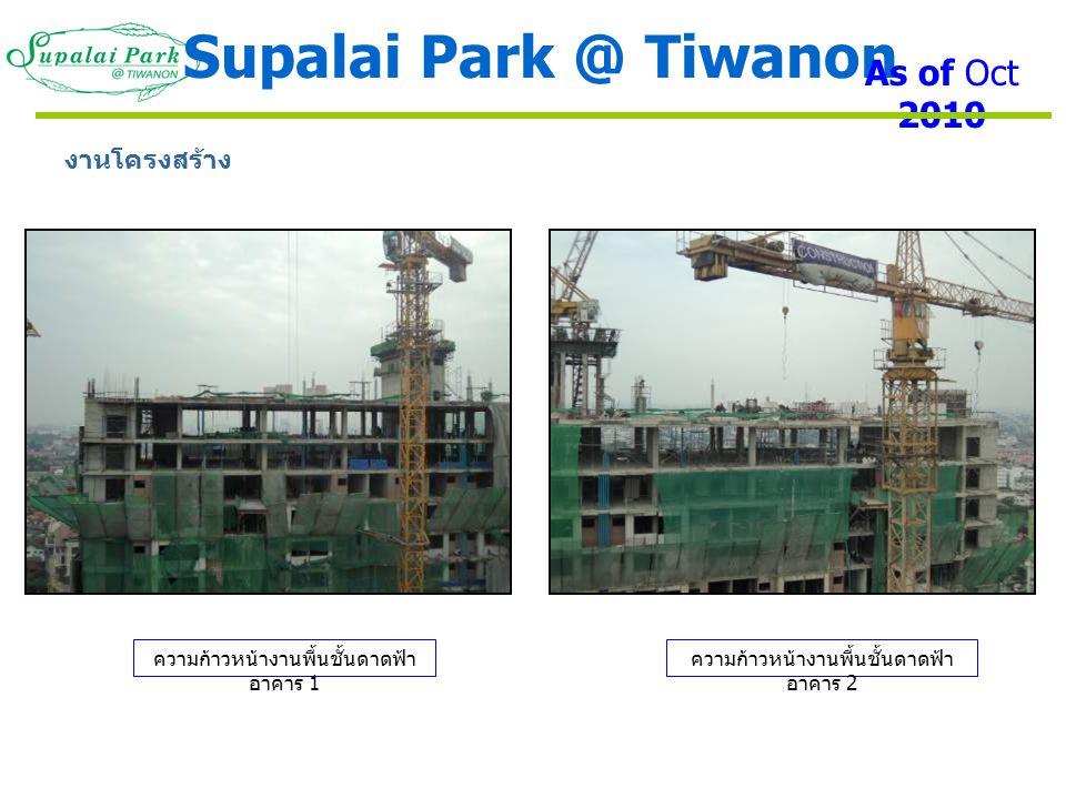 Supalai Park @ Tiwanon As of Oct 2010 งานโครงสร้าง