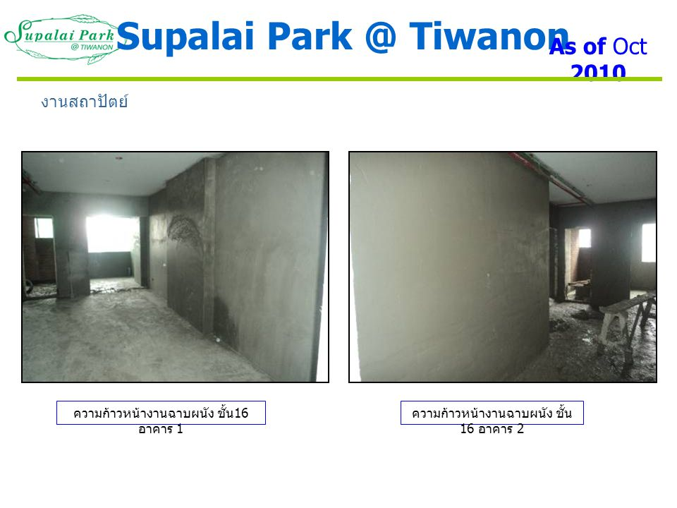 Supalai Park @ Tiwanon As of Oct 2010 งานสถาปัตย์