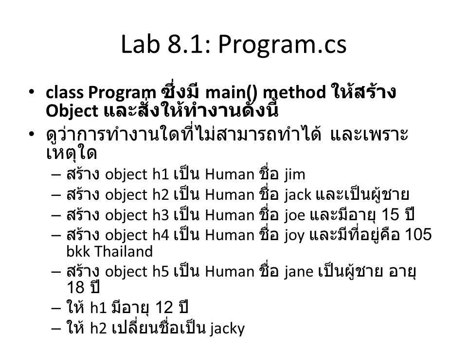 Lab 8.1: Program.cs class Program ซึ่งมี main() method ให้สร้าง Object และสั่งให้ทำงานดังนี้ ดูว่าการทำงานใดที่ไม่สามารถทำได้ และเพราะเหตุใด.