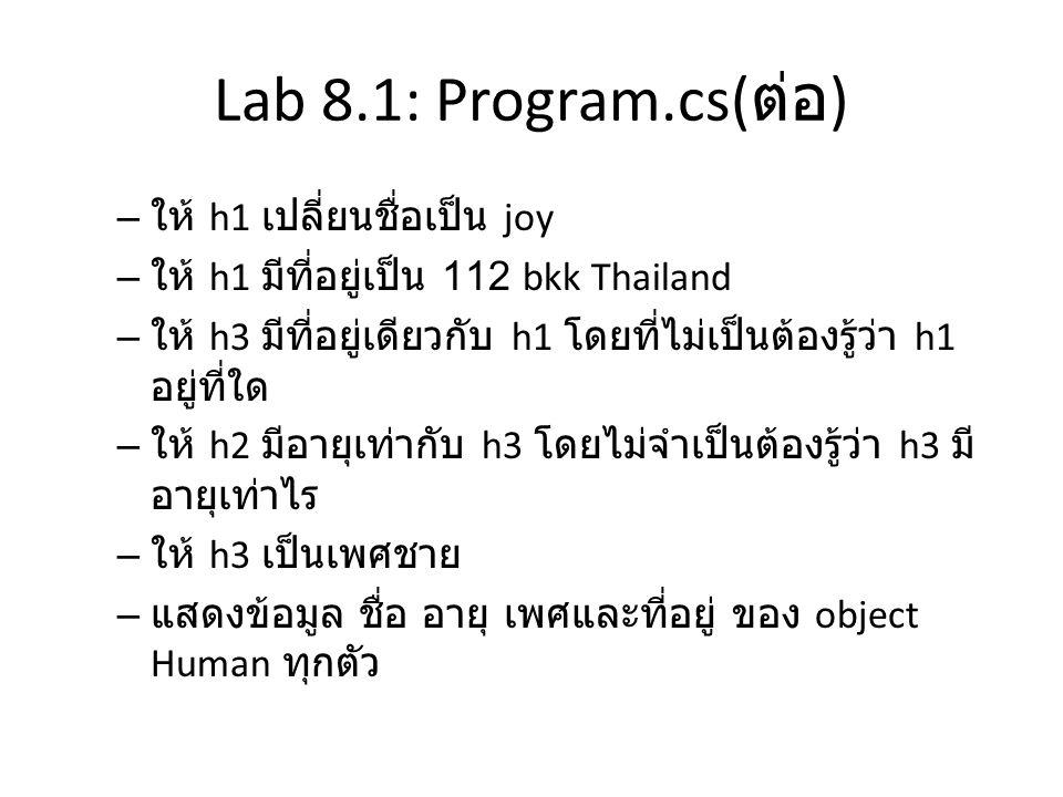 Lab 8.1: Program.cs(ต่อ) ให้ h1 เปลี่ยนชื่อเป็น joy