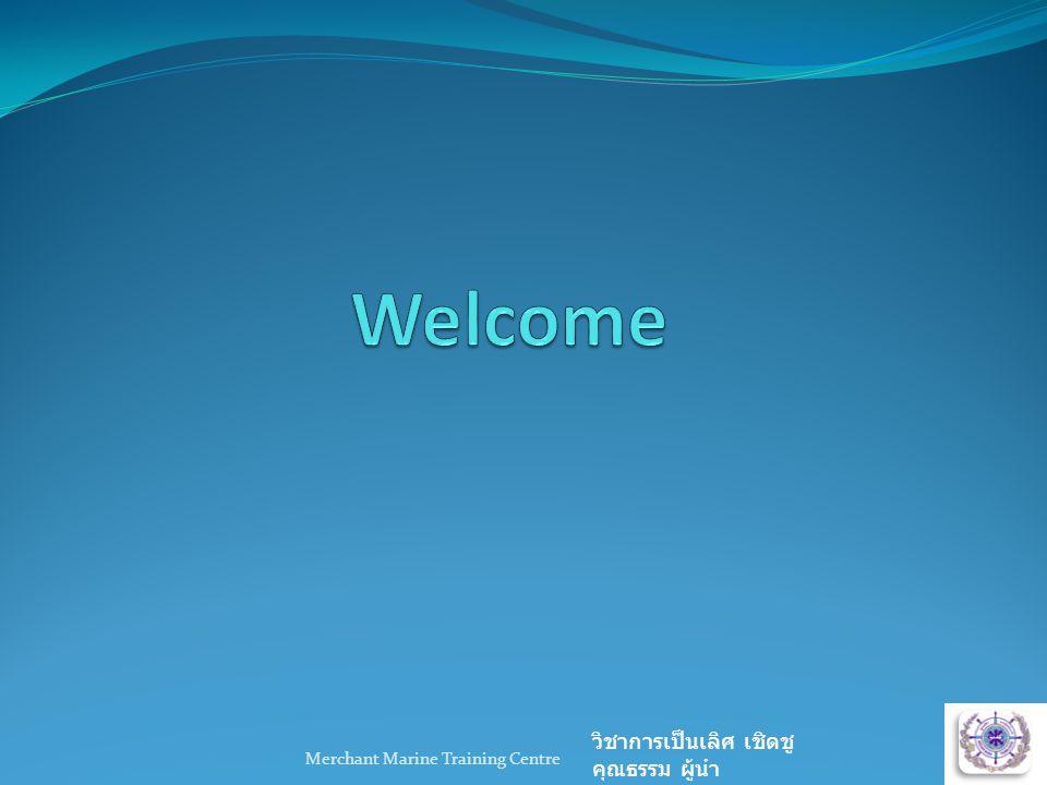 Welcome วิชาการเป็นเลิศ เชิดชูคุณธรรม ผู้นำ